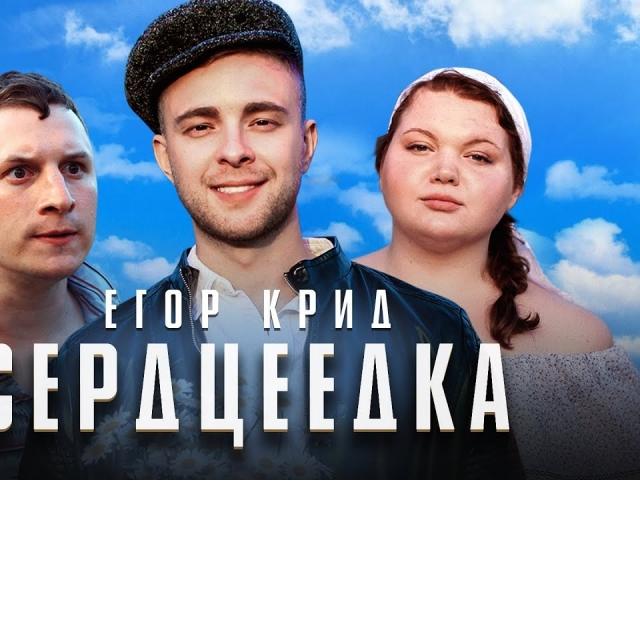 Егор Крид - Сердцеедка (Премьера клипа, 2019)