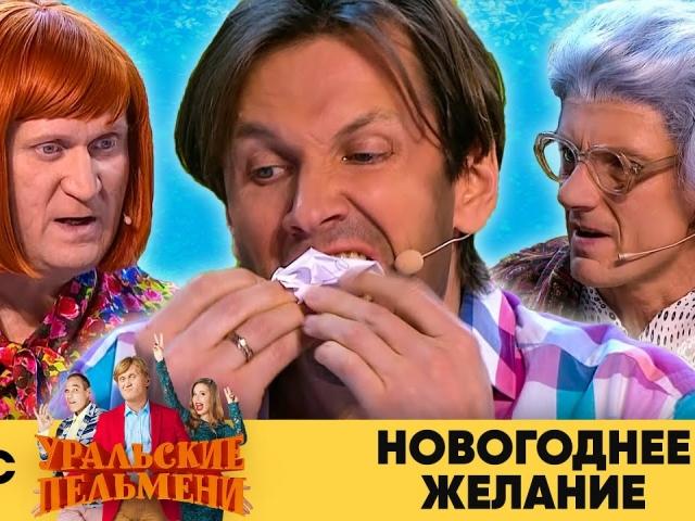 Новогоднее желание | Уральские пельмени 2020