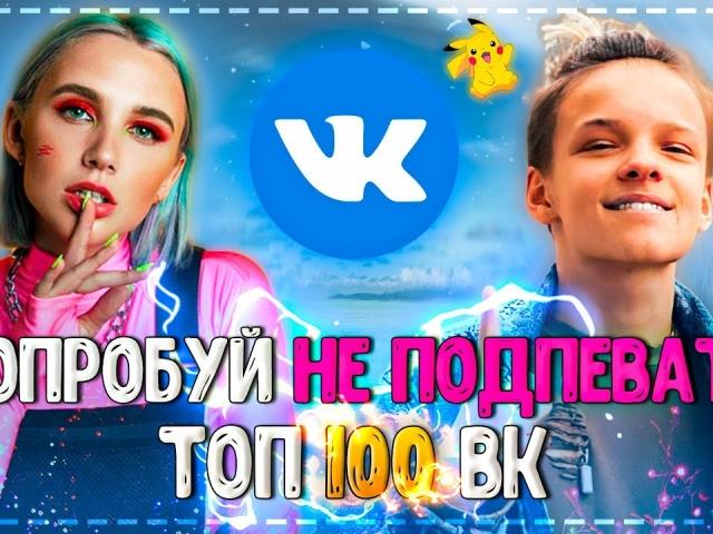 ПОПРОБУЙ НЕ ПОДПЕВАТЬ ЧЕЛЛЕНДЖ! | ХИТЫ 2020 | ТОП 100 САМЫХ ЛУЧШИХ ПЕСЕН ВКонтакте!❤️