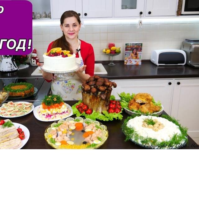Ольга Матвей Меню на НОВЫЙ ГОД 2020   Пусть Ваши Столы Будут Самыми Вкусными