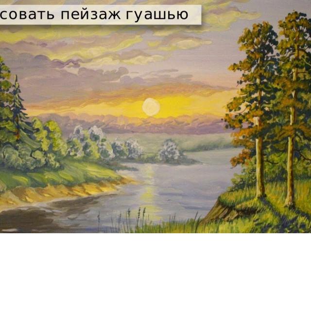 Как нарисовать пейзаж гуашью поэтапно закат сосны реку