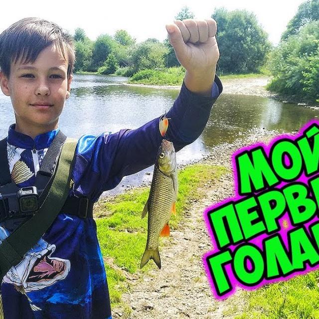 Мой первый голавль Рыбалка с ночевкой и ловля голавля на реке Глебус на рыбалке
