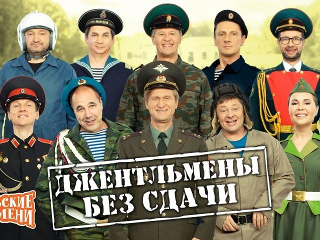 Джентльмены без сдачи — Уральские Пельмени