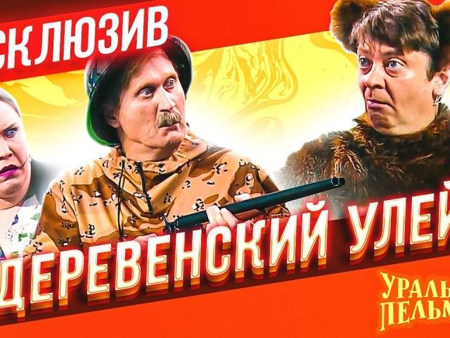 Деревенский улей - Уральские Пельмени | ЭКСКЛЮЗИВ