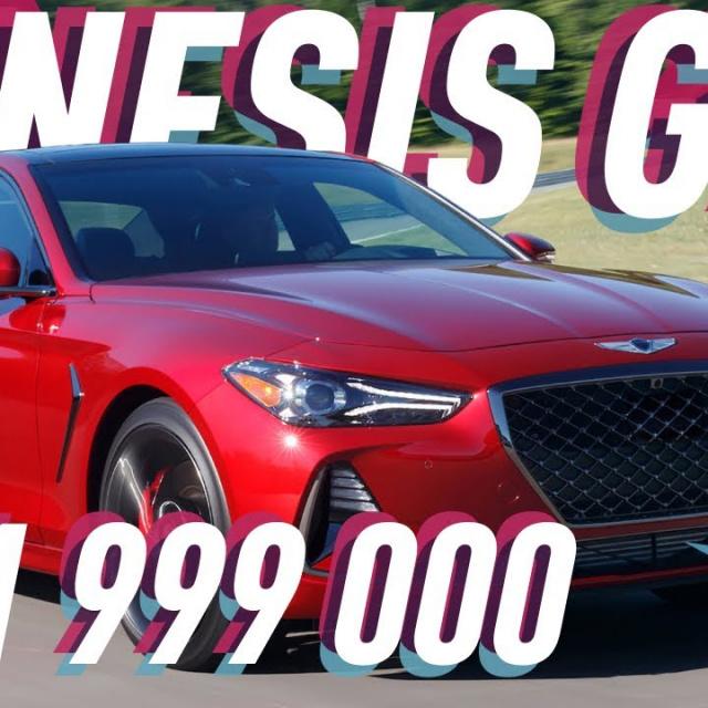 Genesis G70/Весь фарш за 2 миллиона/Большой Тест Драйв