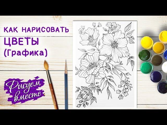 Как нарисовать ЦВЕТЫ поэтапно / Рисование Графика