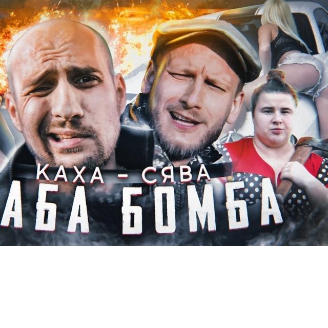Каха feat Сява - Баба Бомба при участии Verona Непосредственно премьера клипа 2019