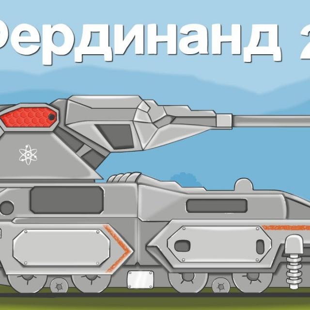 Фердинанд 2.0 Мультики про танки  Глава 14