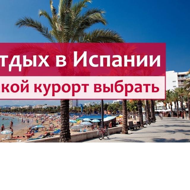 Отдых в Испании Коста Дорада vs Коста Брава Выбираем курорт и отели