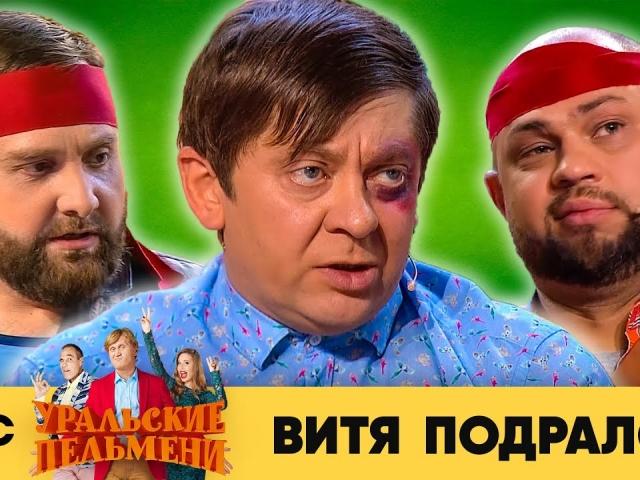 Витя подрался | Уральские пельмени 2020