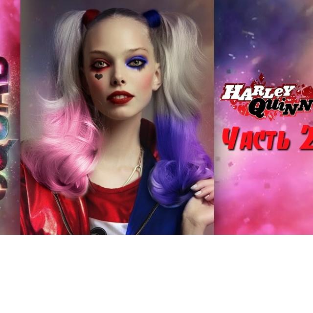 Макияж Харли Квинн в Фотошоп Создаем образ Харли Квинн Часть 2