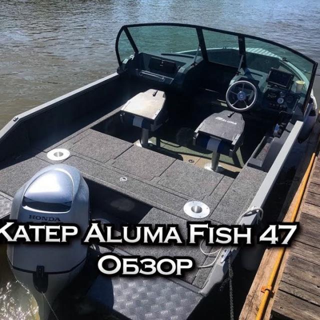 Обзор катера Aluma Fish 47. Первые впечатления.