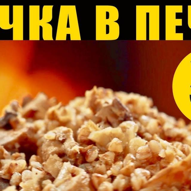 Сталик Ханкишиев КАША в русской печи: гречневая,  с грибами, постная