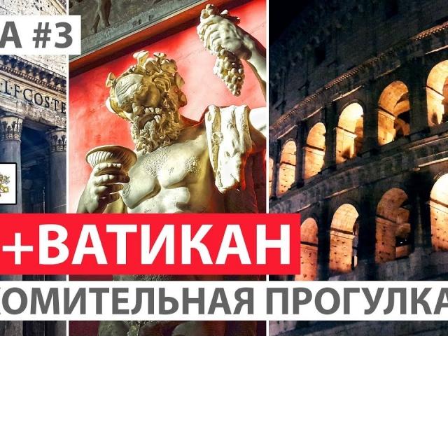 Италия Рим обзорная экскурсия Достопримечательности Музеи Ватикана Автобусный тур отзыв