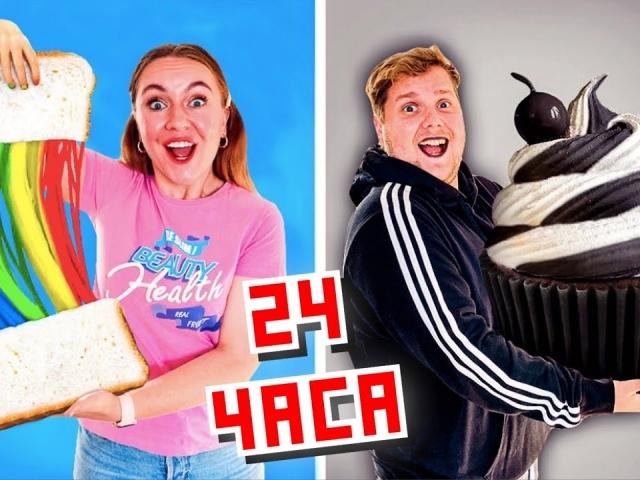 РАДУЖНЫЙ VS ЧЕРНО-БЕЛЫЙ челлендж! 24 часа Едим и Покупаем все в одном цвете !