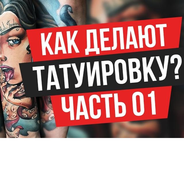 Как делают татуировку / Процесс подготовки к созданию эскиза