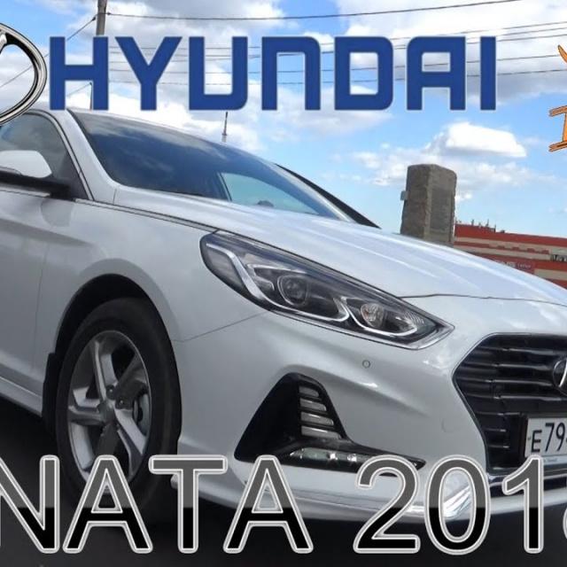 Хендай Соната 2018 Тест-Драйв/Hyundai Sonata 2018