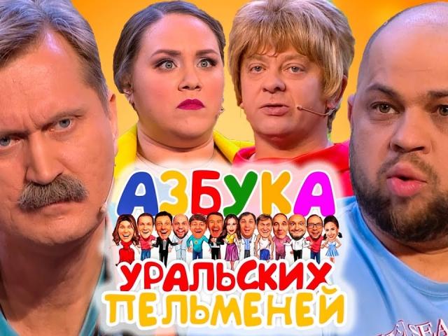 Азбука Уральских пельменей - Ч | Уральские пельмени 2021