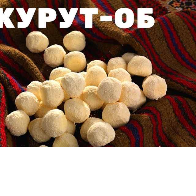 Таджикское блюдо КУРУТ-ОБ или что такое национальная кухня Сталик Ханкишиев