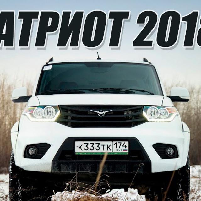 Новый УАЗ Патриот 2018 модельного года Тест Драйв