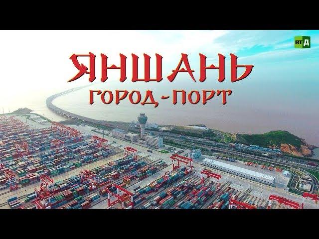 Яншань. Город-порт (ПРЕМЬЕРА)