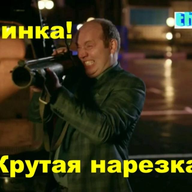 Полицейский с Рублевки Нарезка под трек из сериала Новинка