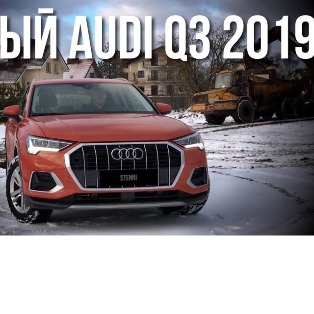 Новый AUDI Q3 2019 / Тест Драйв и Обзор