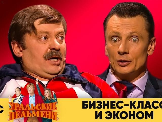 Бизнес-класс и эконом | Уральские пельмени 2020