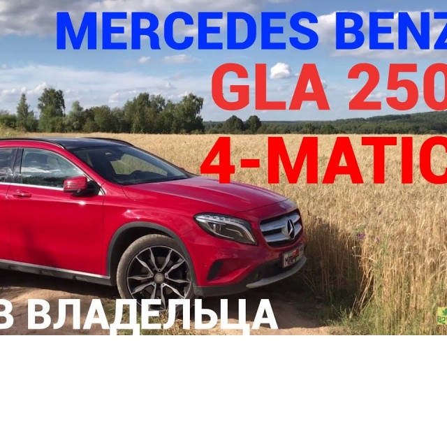 Обзор Mercedes Benz GLA 250. Отзыв реального владельца.
