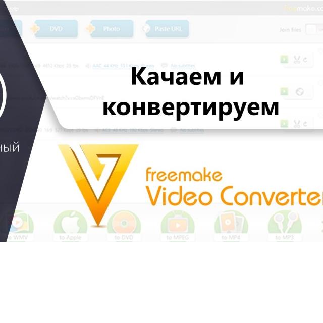 Как скачивать видео с Youtube Vimeo и конвертировать его с помощью Freemake Video Converter