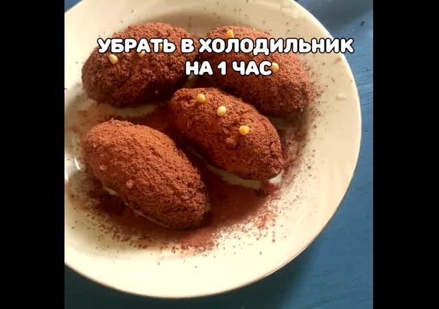 Пирожное картошка. Пп вариант