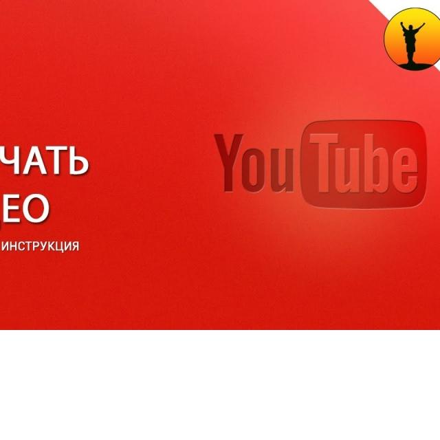 Самый простой способ как скачать видео с Ютуб бесплатно