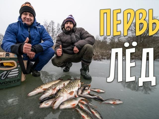 ПЕРВЫЙ ЛЁД!  Зимняя рыбалка на жерлицы и мормышку. Ловля щуки, окуня и плотвы.