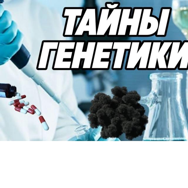 """""""Тайны генетики"""" Документальные фильмы"""