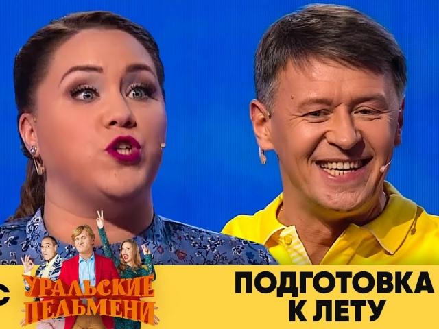 Подготовка к лету | Уральские пельмени 2020