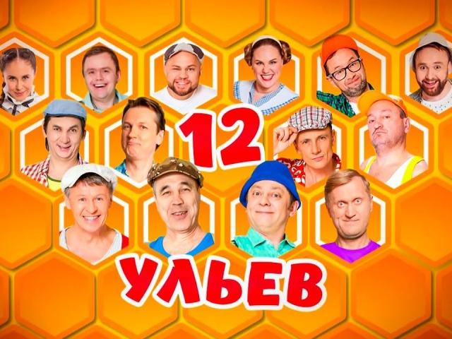 12 Ульев   Уральские пельмени 2021