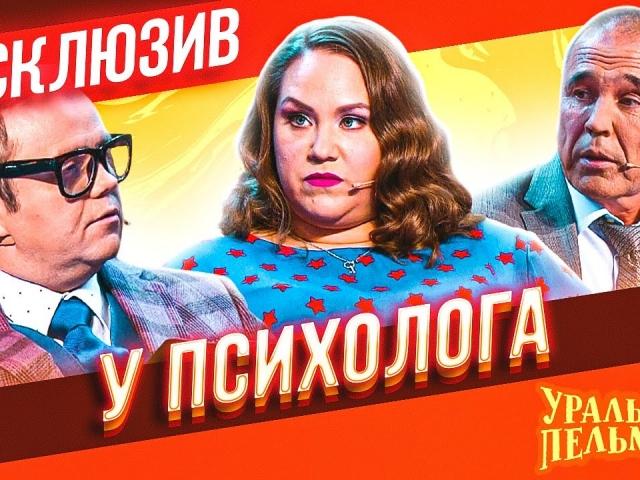 У психолога - Уральские Пельмени | ЭКСКЛЮЗИВ