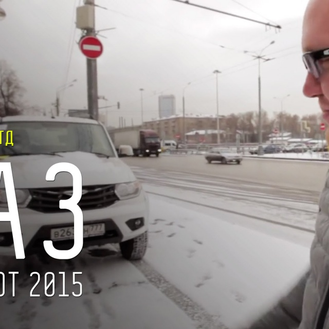 УАЗ Патриот 2015 - Большой тест-драйв (видеоверсия)