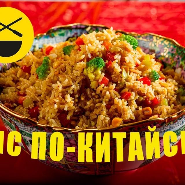 Сталик Ханкишиев РИС по-китайски жареный с овощами Быстро просто вкусно
