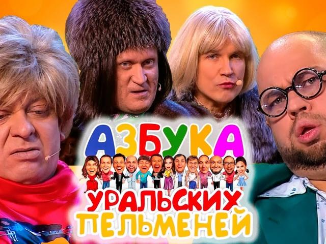 Азбука Уральских пельменей - Ц | Уральские пельмени 2021