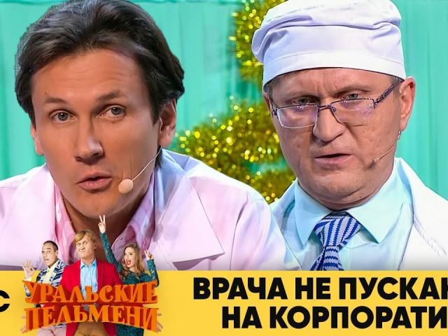 Врача не пускают на корпоратив | Уральские пельмени 2020