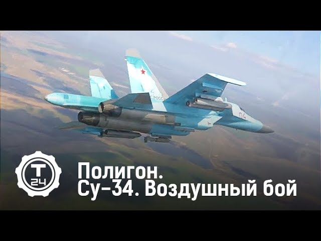 Су-34 Воздушный бой Полигон   Т24