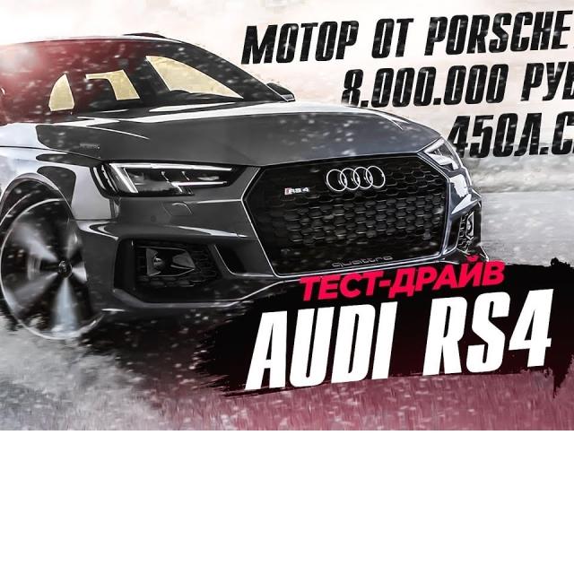 450 л.с Audi RS4-ПЕРВЫЙ ТЕСТ 8 000 000? Обзор конкурента BMW M3 и C 63 с мотором от PORSCHE