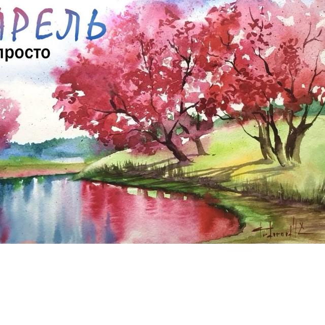 """""""Весна Пейзаж"""" АКВАРЕЛЬ/Как нарисовать деревья и отражение"""