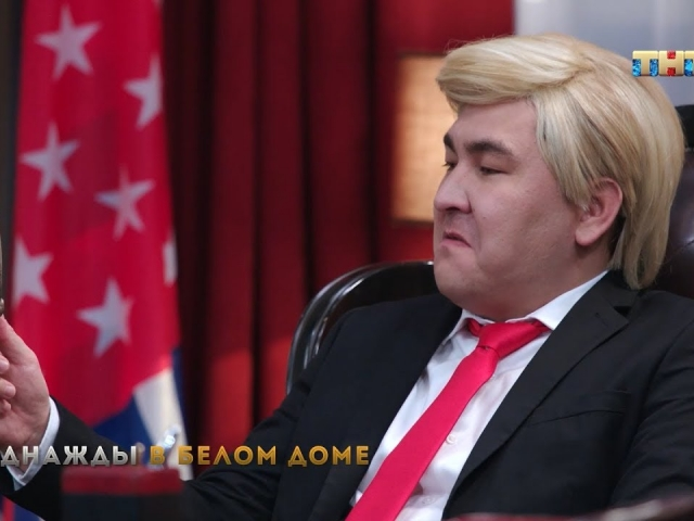 """Дональд Трамп собрался переписать историю (шоу """"Однажды в России"""")"""