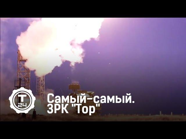 """Оружие России   ЗРК """"Тор""""   Самый-самый   Т24"""