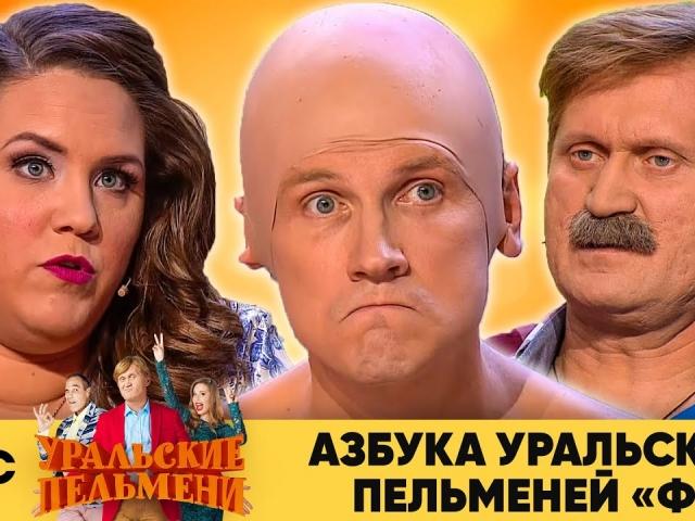 Азбука Уральских пельменей - Ф | Уральские пельмени 2020