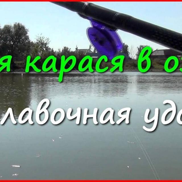 Рыбалка в сентябре. Ловля карася на поплавок.