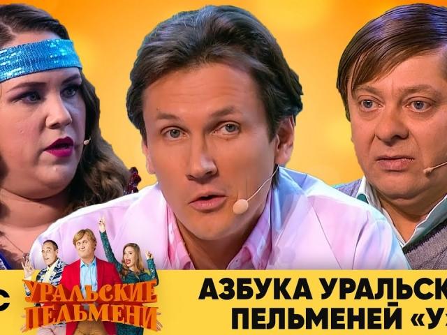 Азбука Уральских пельменей - У | Уральские пельмени 2020