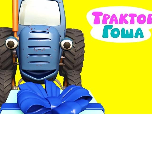 Синий Трактор Гоша / Подарок-Новые мультики про Гошу синего трактора